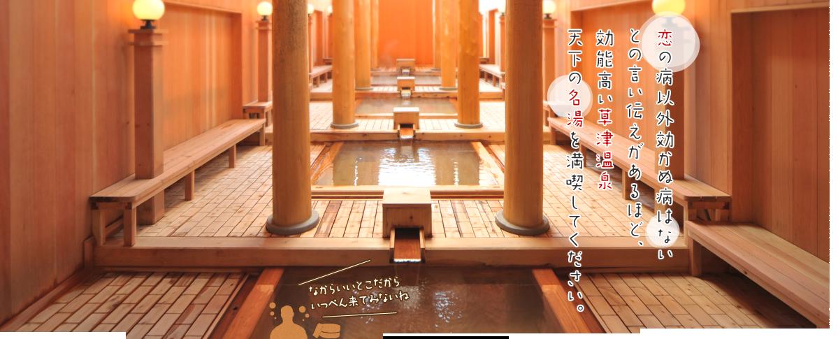 草津日帰り温泉大滝乃湯へのアクセス、行き方